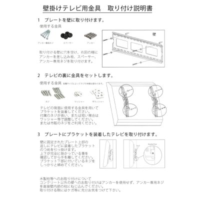 画像3: 壁掛けテレビ金具/32〜42型【テレビは壁掛けの時代へ】薄型テレビを壁掛けへ☆