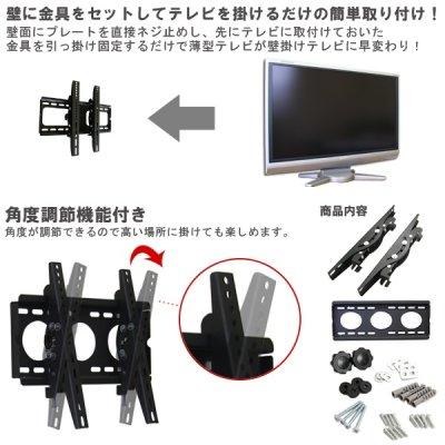 画像2: 壁掛けテレビ金具/32〜42型【テレビは壁掛けの時代へ】薄型テレビを壁掛けへ☆