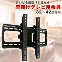 壁掛けテレビ金具/32〜42型【テレビは壁掛けの時代へ】薄型テレビを壁掛けへ☆