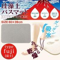 珪藻土バスマット【富士】HZ-KBM-FU01驚異の吸水力の珪藻土バスマットに日本の和を感じれる「富士」デザインが新登場!