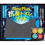 Neo Plus抗菌トイレマット 【家庭用】選べる6タイプ 10年保障